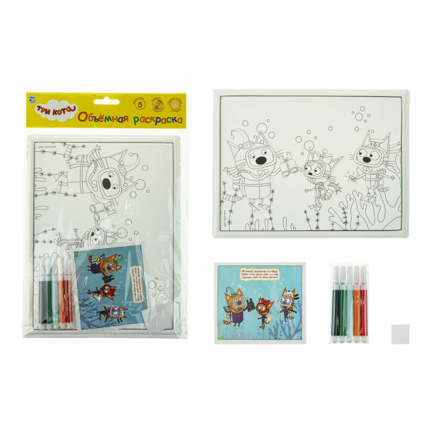 Три кота Объёмная раскраска Дайвинг