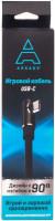 Игровой кабель ARKADE USB C 1 метр