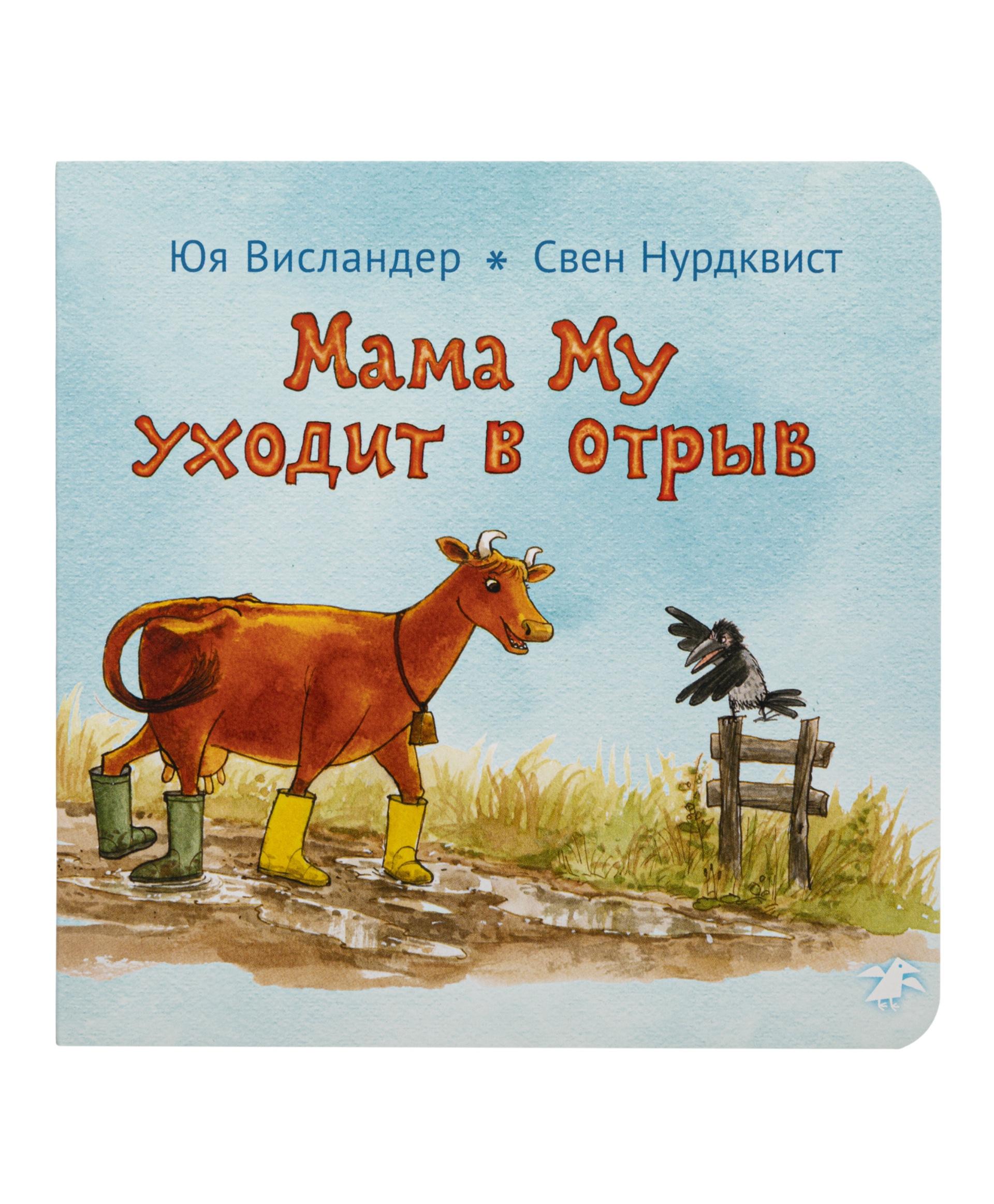 Белая Ворона книга 'Мама Му уходит в отрыв'