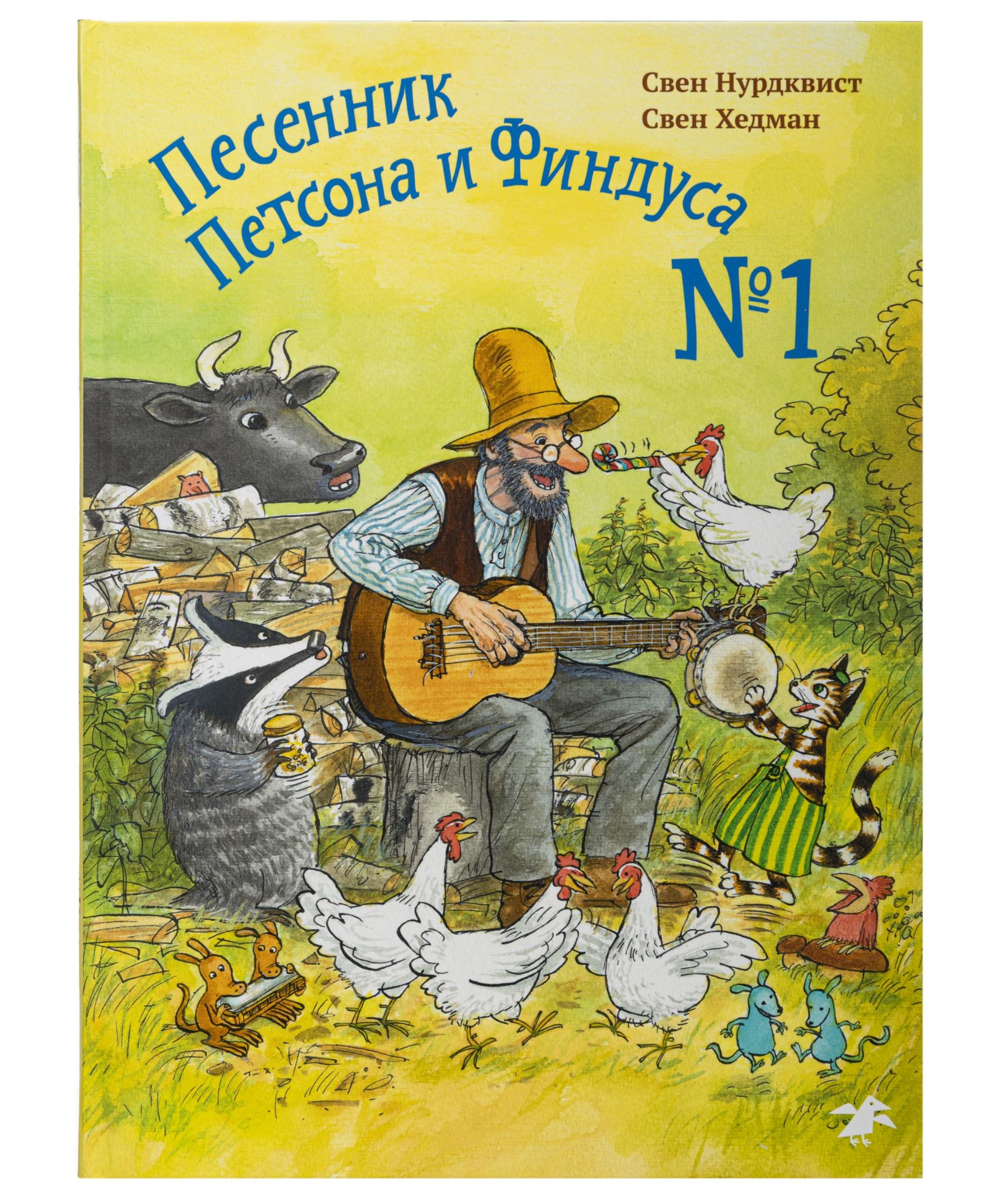 Белая Ворона книга 'Песенник Петсона и Финдуса №1'