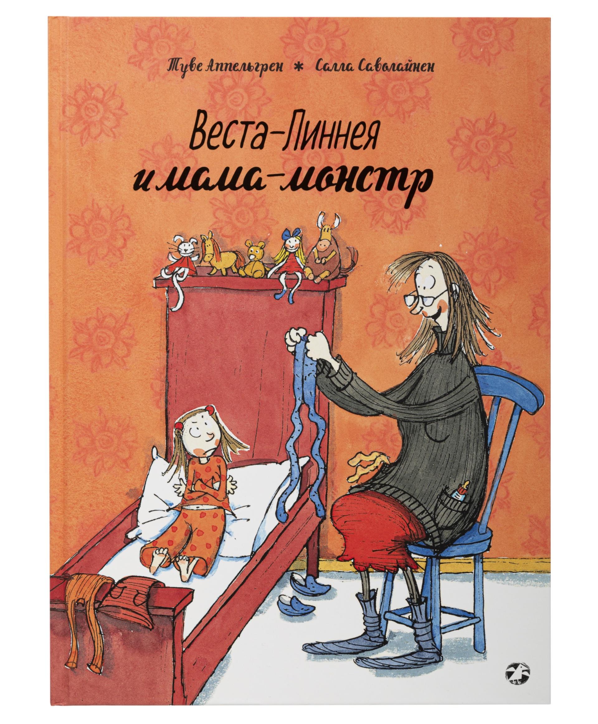 Белая Ворона книга 'Веста-Линнея и мама-монстр'