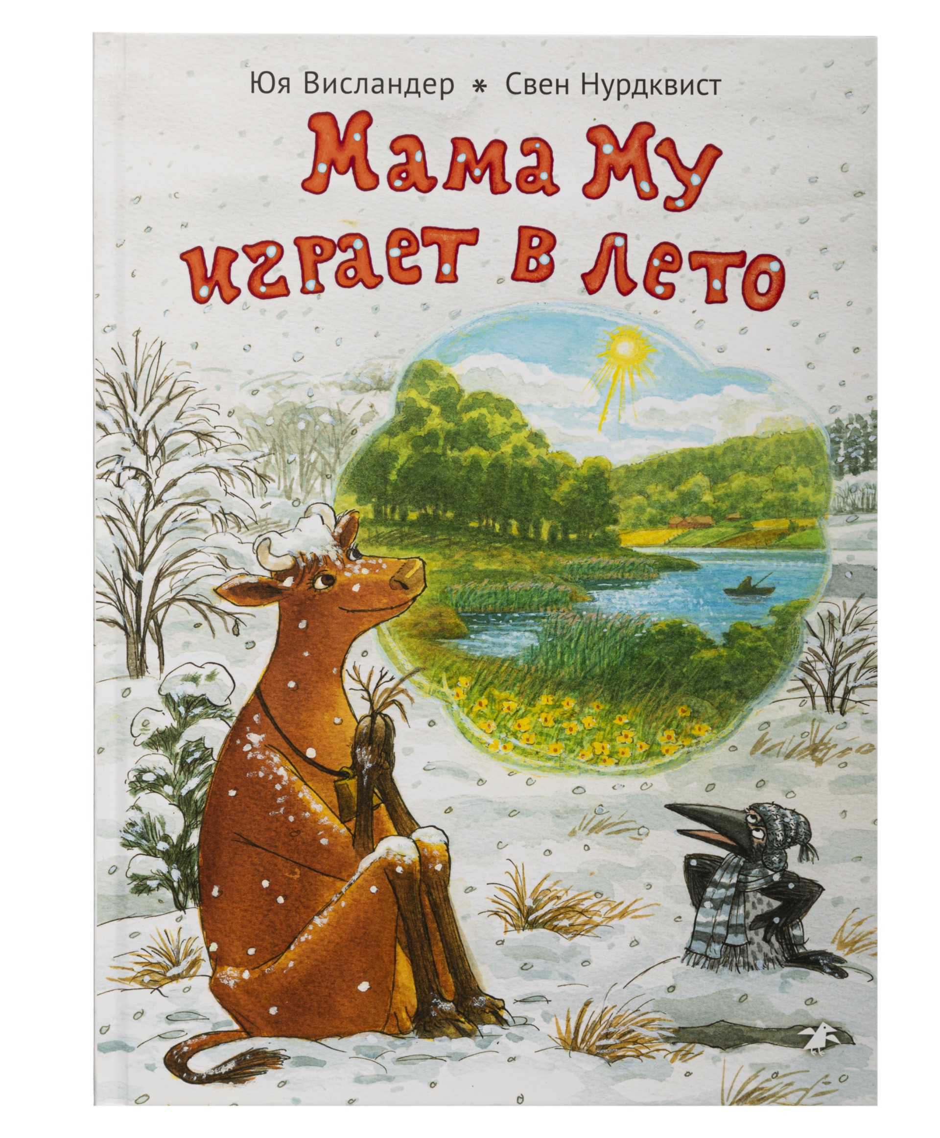 Белая Ворона книга 'Мама Му играет в лето'