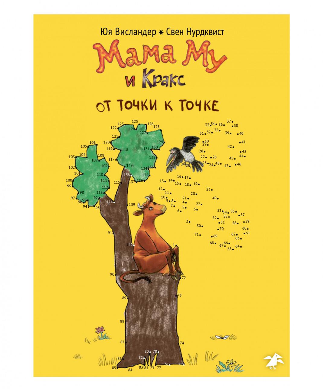Белая ворона Белая Ворона книга 'Мама Му и Кракс. От точки к точке' (раскраска по точкам)