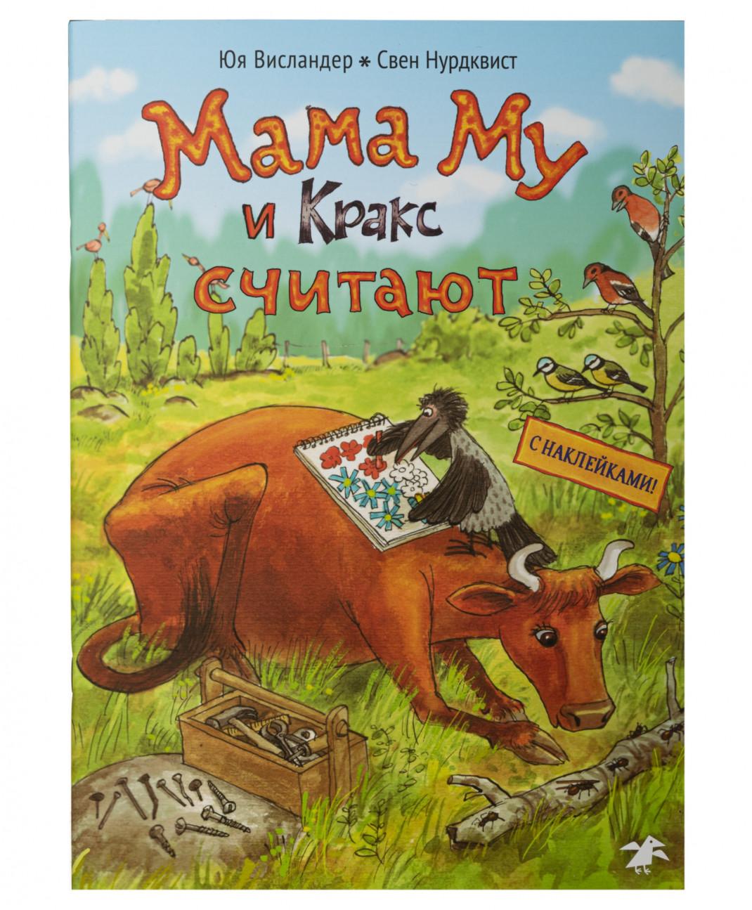 Белая ворона Белая Ворона книга 'Мама Му и Кракс считают' (с заданиями и наклейками)