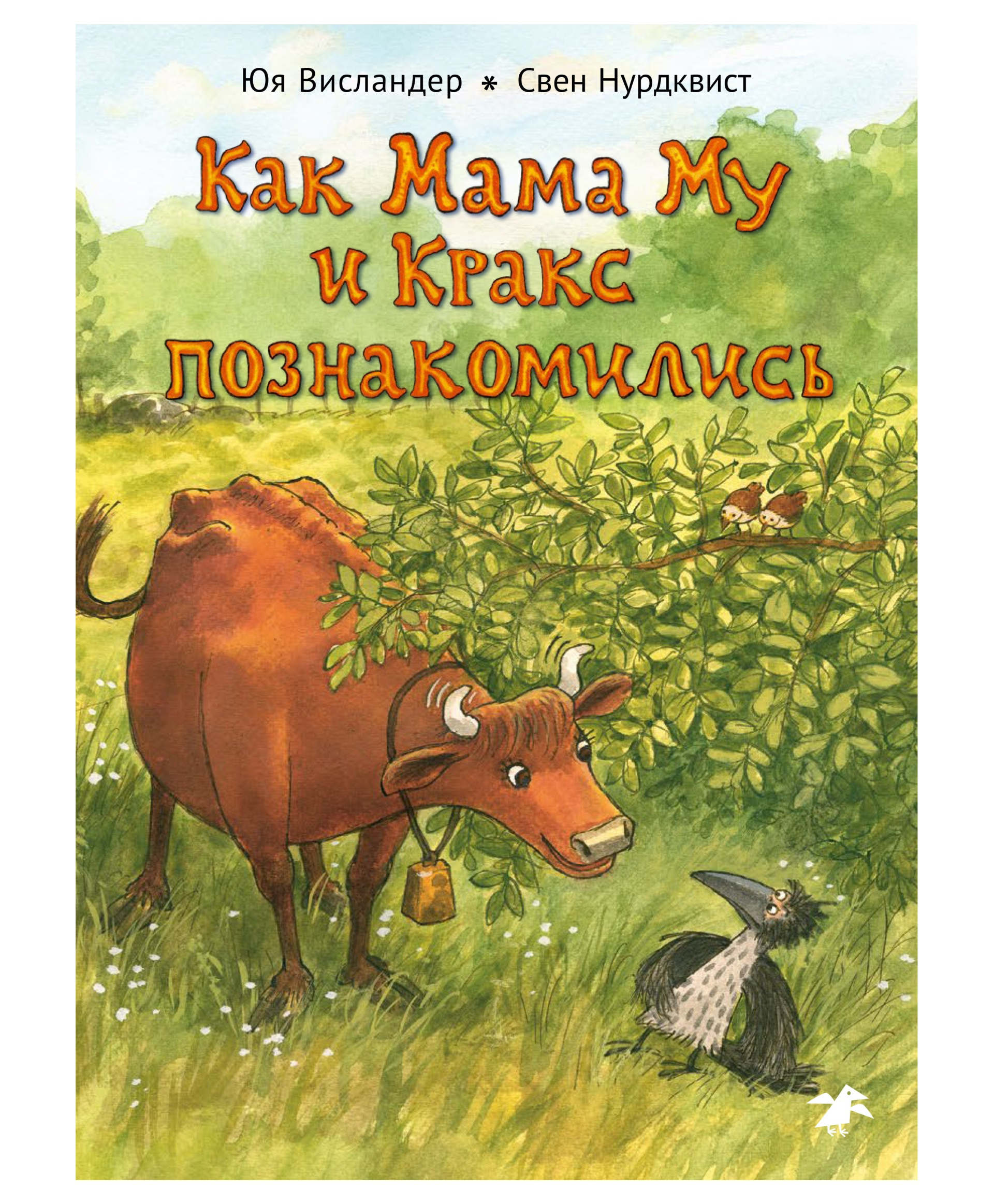 Белая Ворона книга 'Как Мама Му и Кракс познакомились'