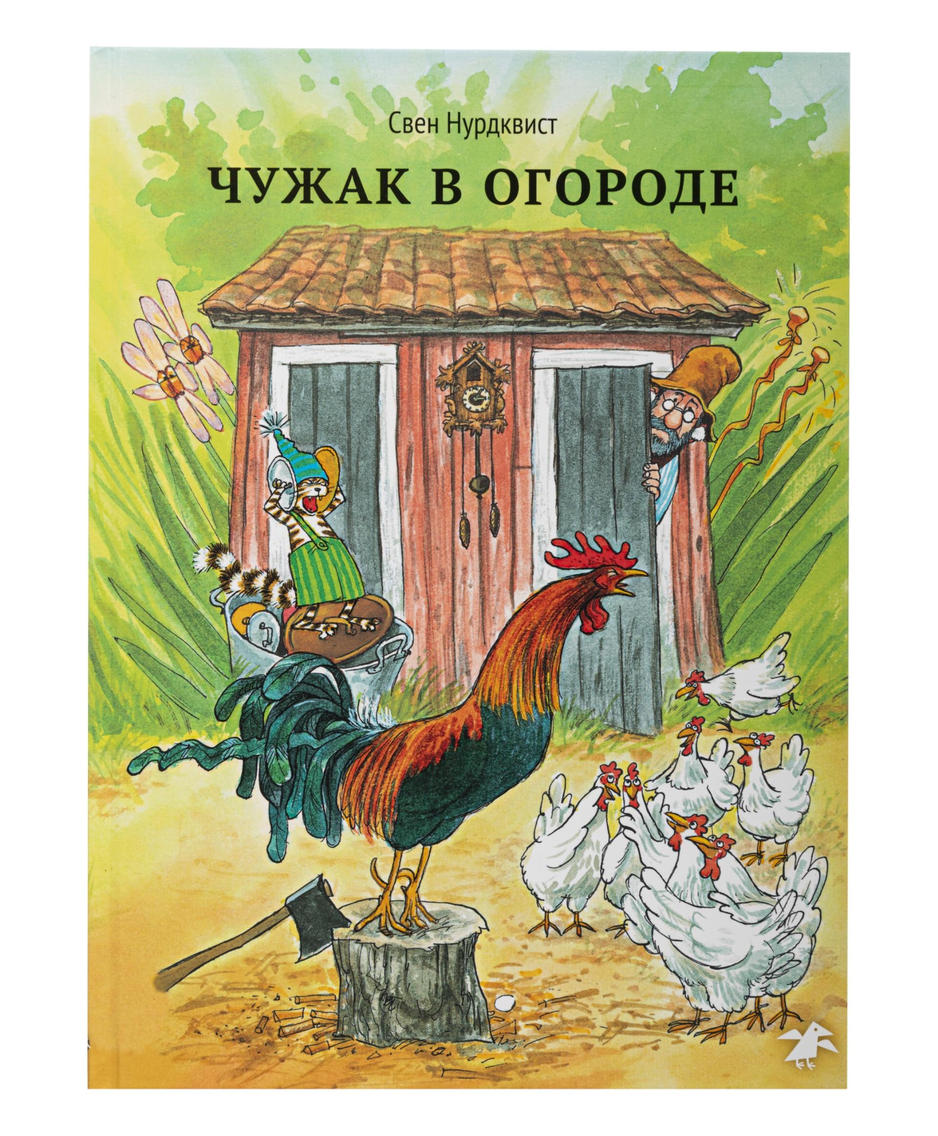 Белая Ворона книга 'Чужак в огороде'
