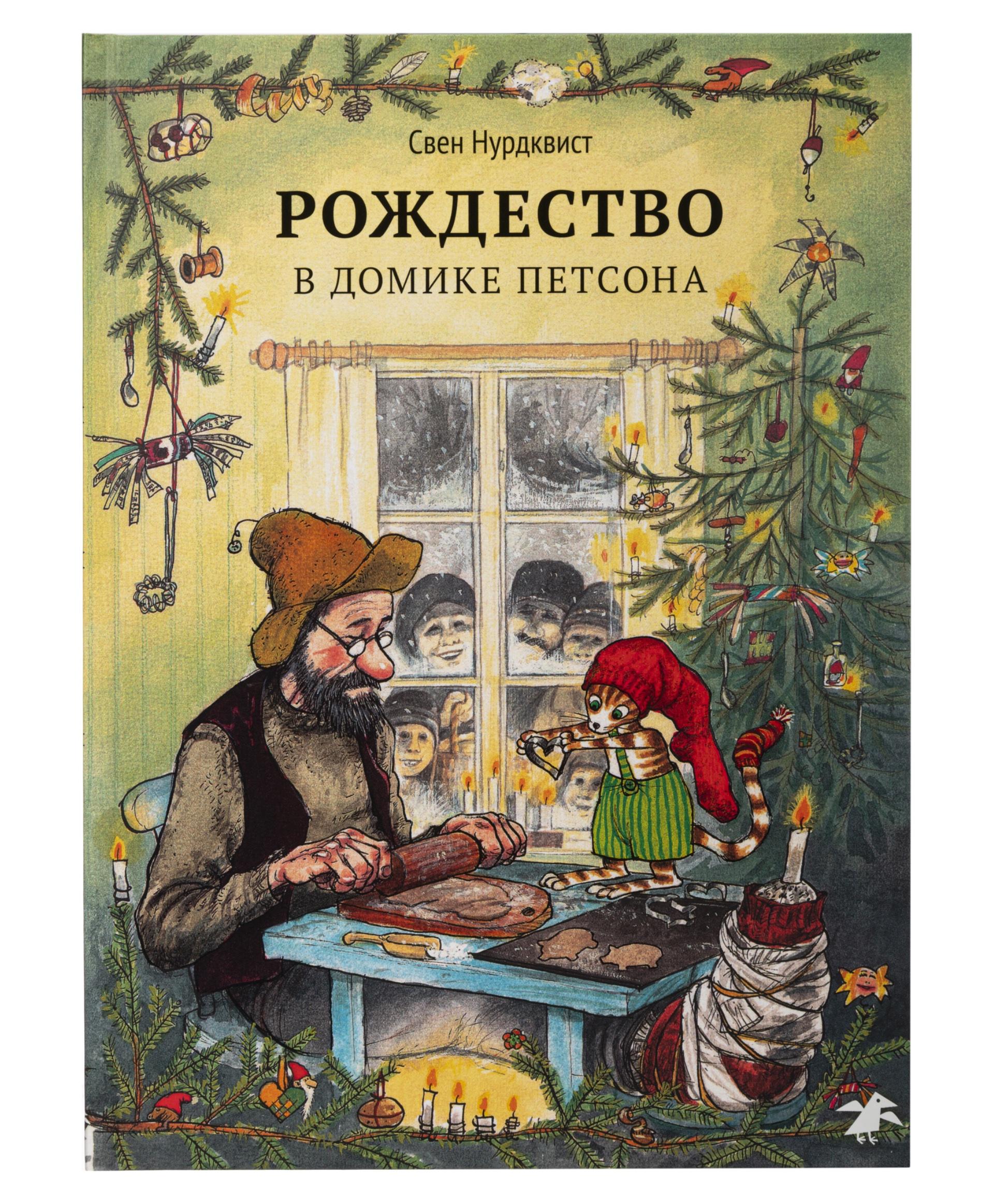 Белая Ворона книга 'Рождество в домике Петсона'