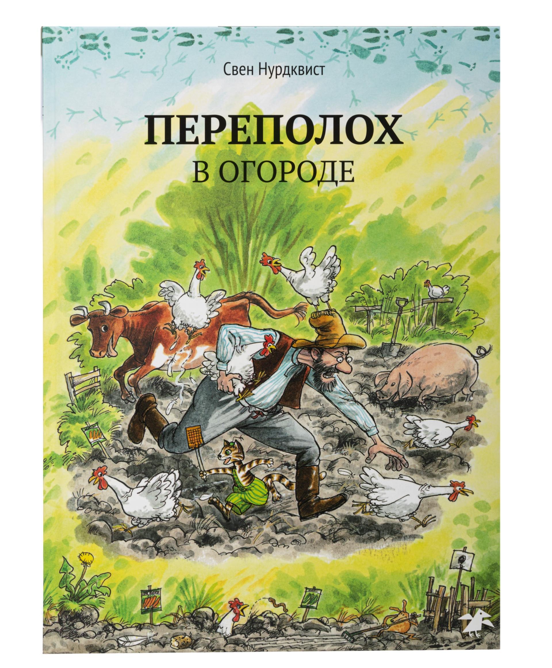 Белая Ворона книга 'Переполох в огороде'
