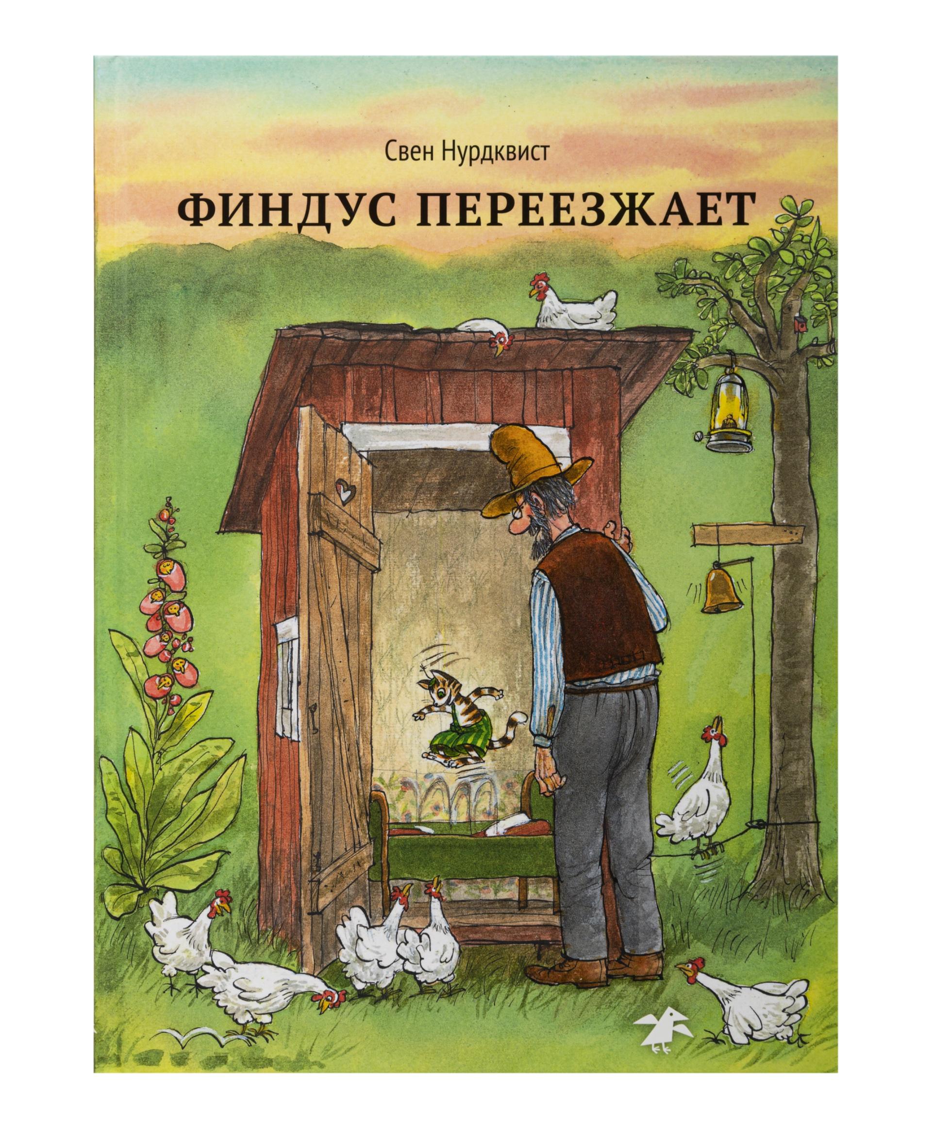 Белая Ворона книга 'Финдус переезжает'