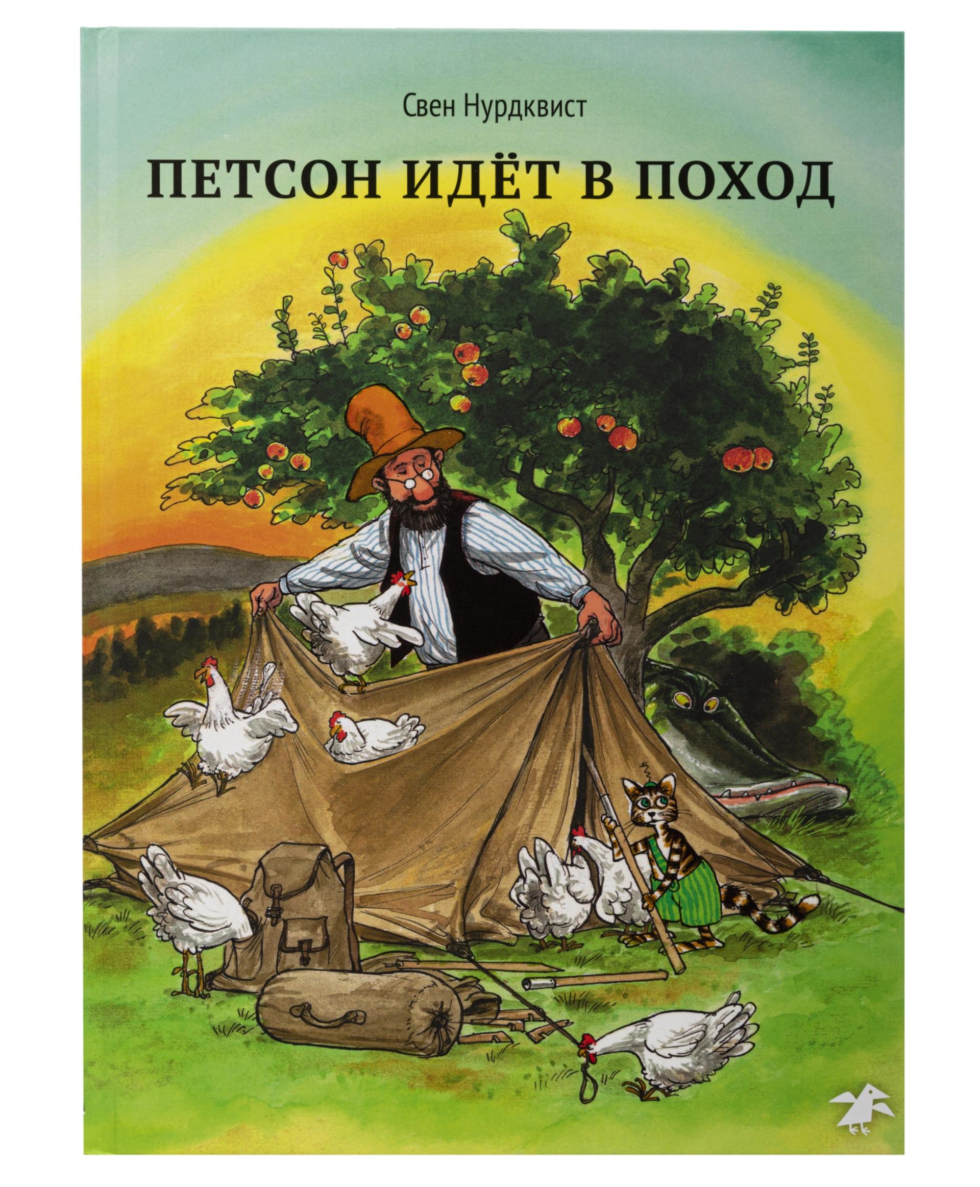 Белая Ворона книга 'Петсон идёт в поход'