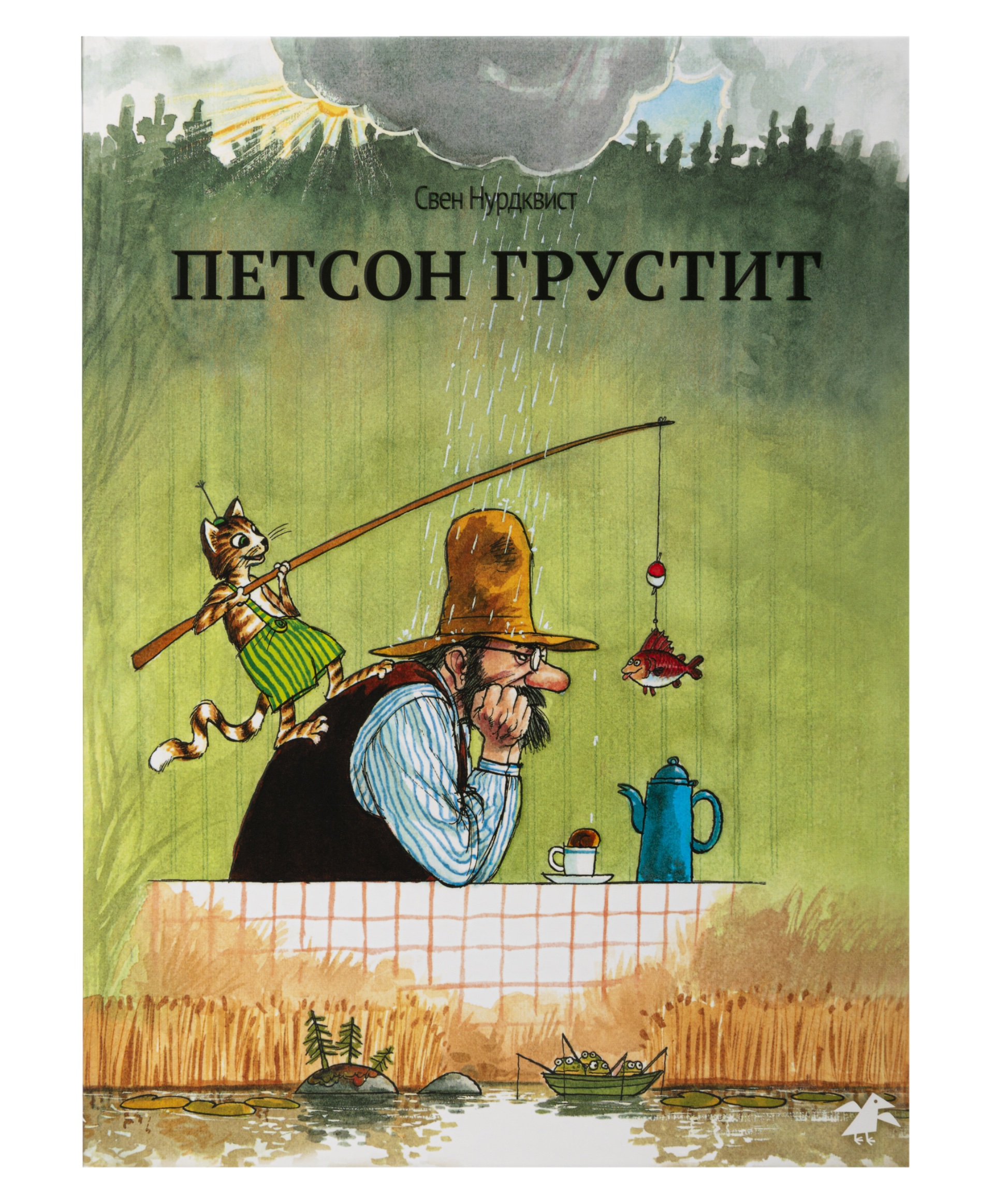 Белая Ворона книга 'Петсон грустит'