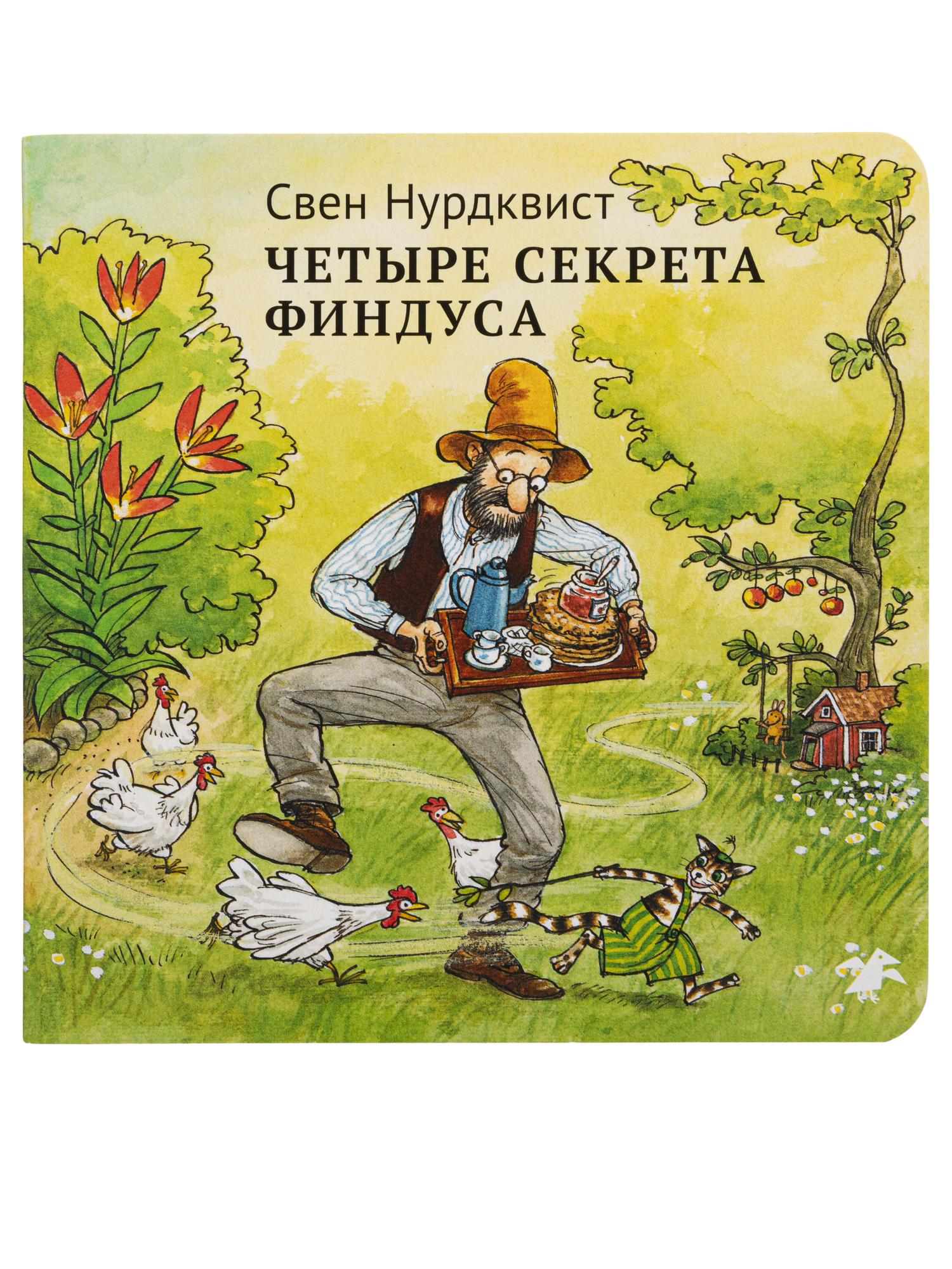 Белая Ворона книга 'Четыре секрета Финдуса'
