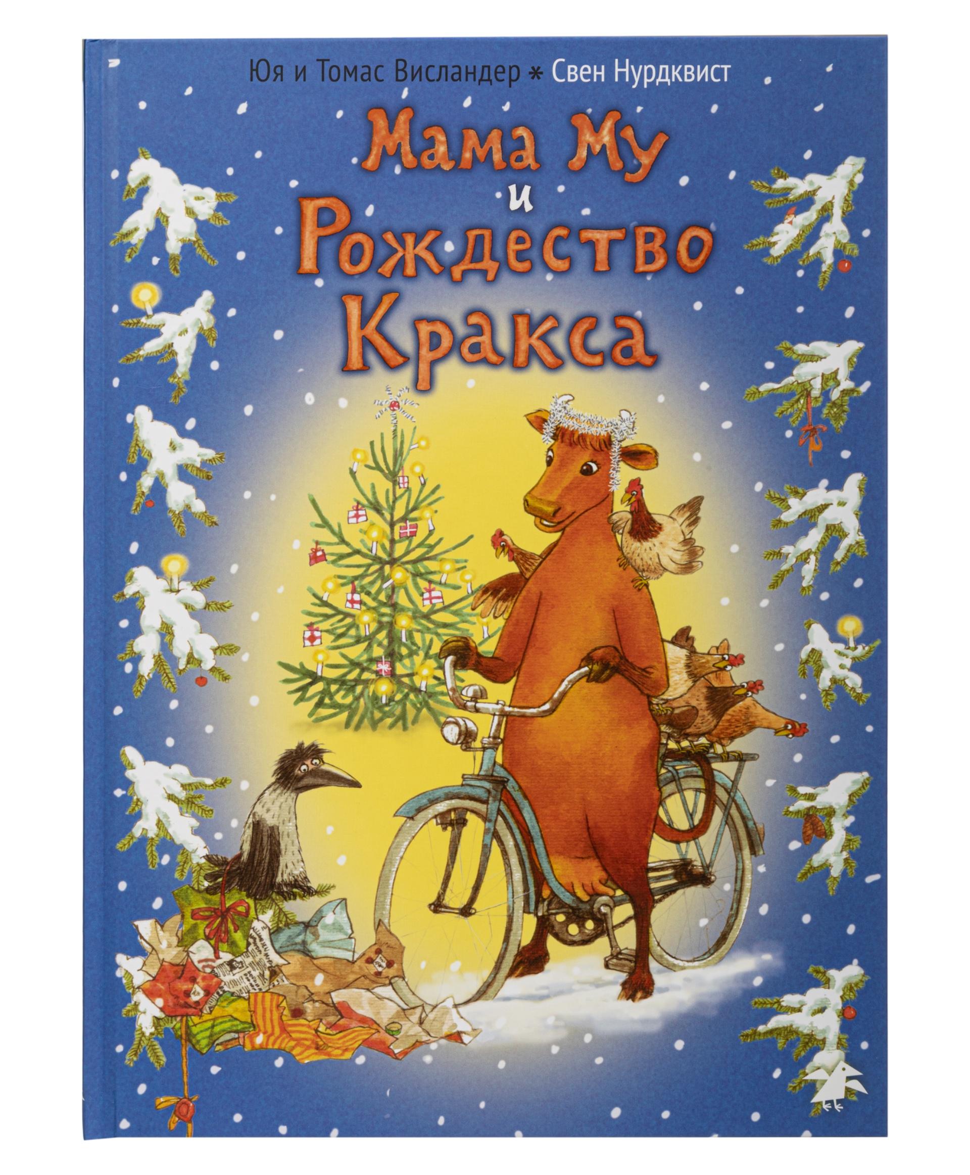 Белая Ворона книга 'Рождество Кракса'