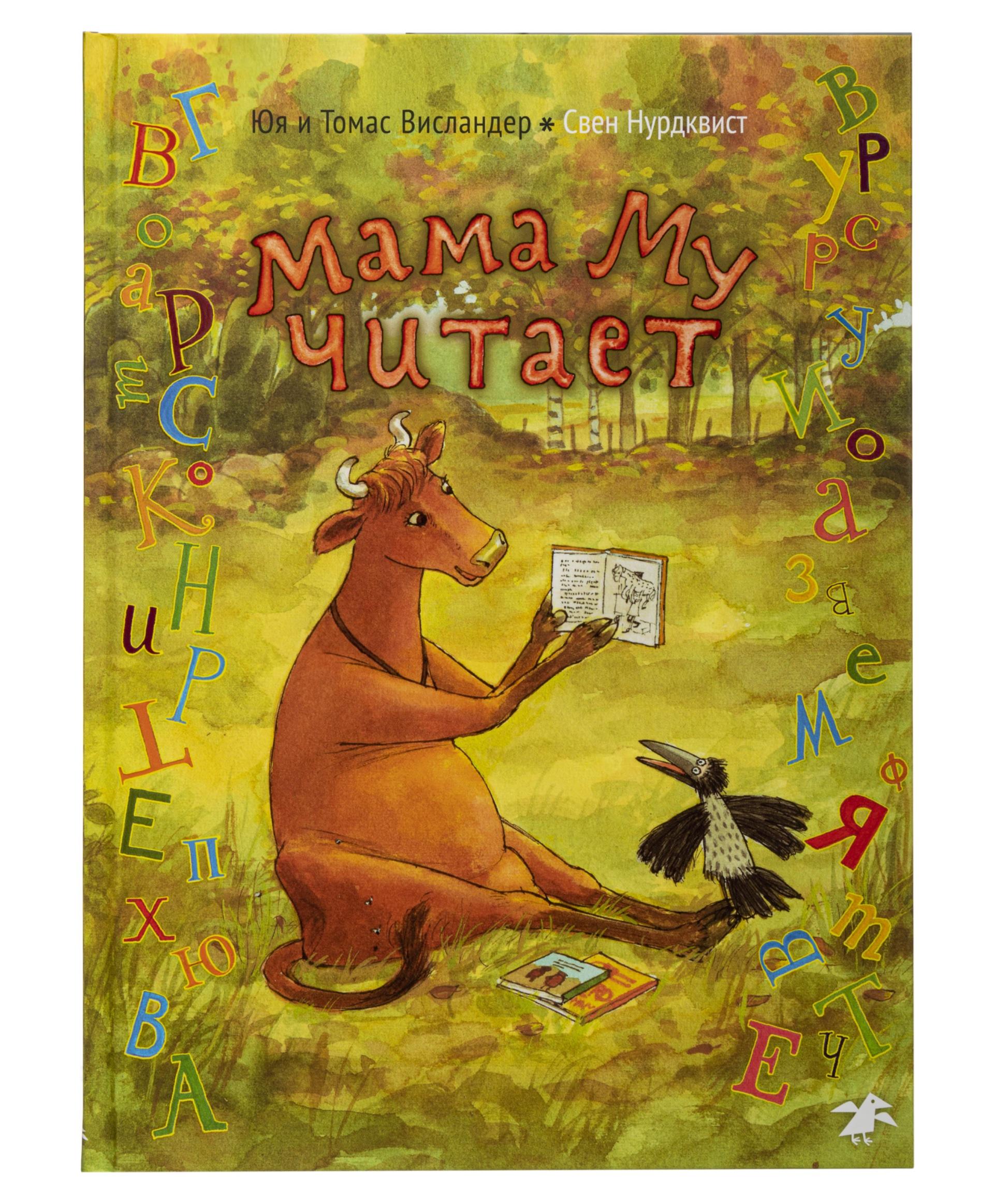 Белая Ворона книга 'Мама Му читает'