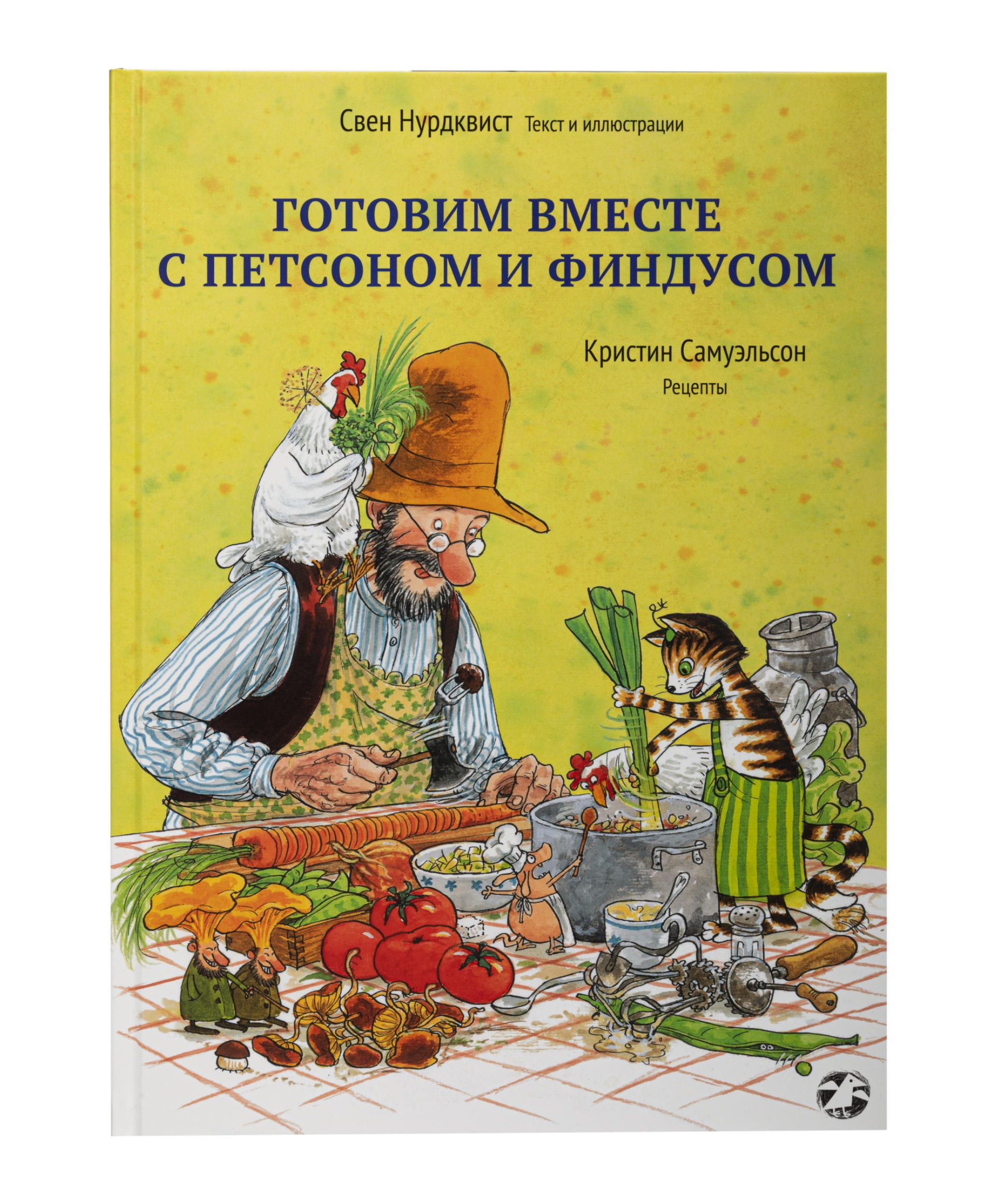 Белая Ворона книга 'Готовим вместе с Петсоном и Финдусом'