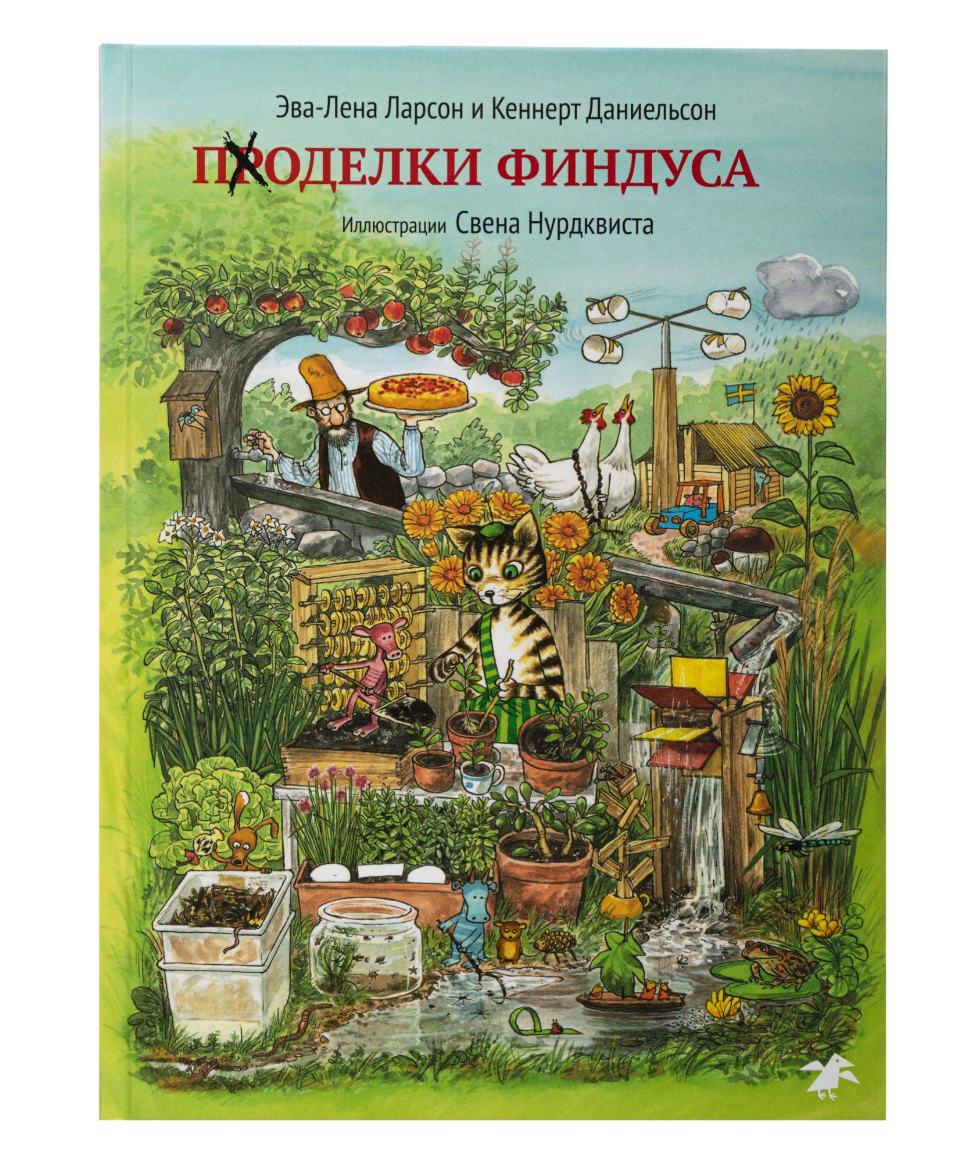 Белая Ворона книга 'Поделки Финдуса'
