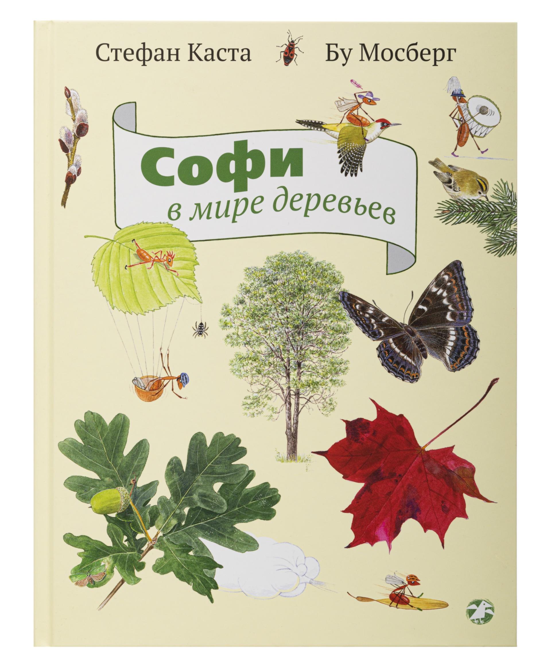 Белая Ворона книга 'Софи в мире деревьев'
