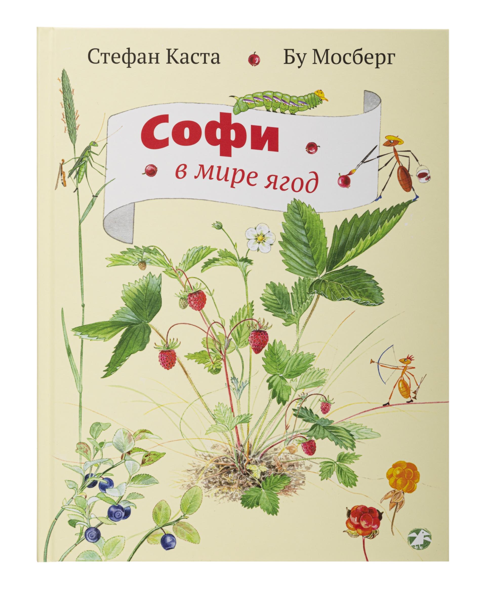 Белая Ворона книга 'Софи в мире ягод'