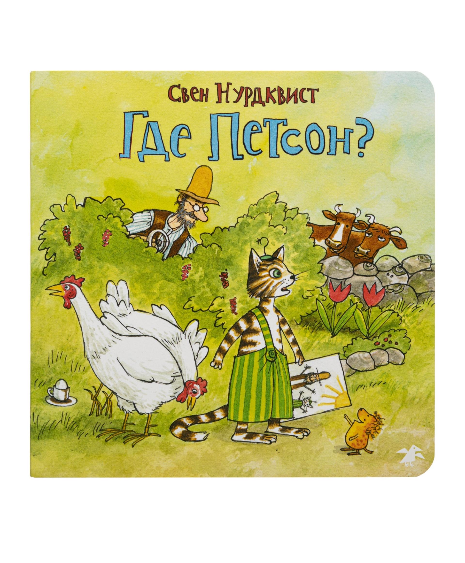 Белая Ворона книга 'Где Петсон?'