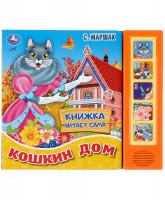 """Умка Музыкальная книга """"Кошкин дом. С.Маршак"""", 5 кнопок, книга читает сказку"""