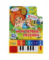 """Умка Книга-пианино """"Мои первые песенки"""", 8 клавиш + песенки"""